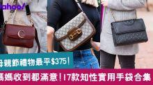 【母親節禮物2020】17款保值名牌手袋攻略!知性實用最平$375