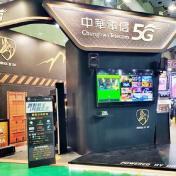 中華電信5G多視角低延遲直播WirHouse