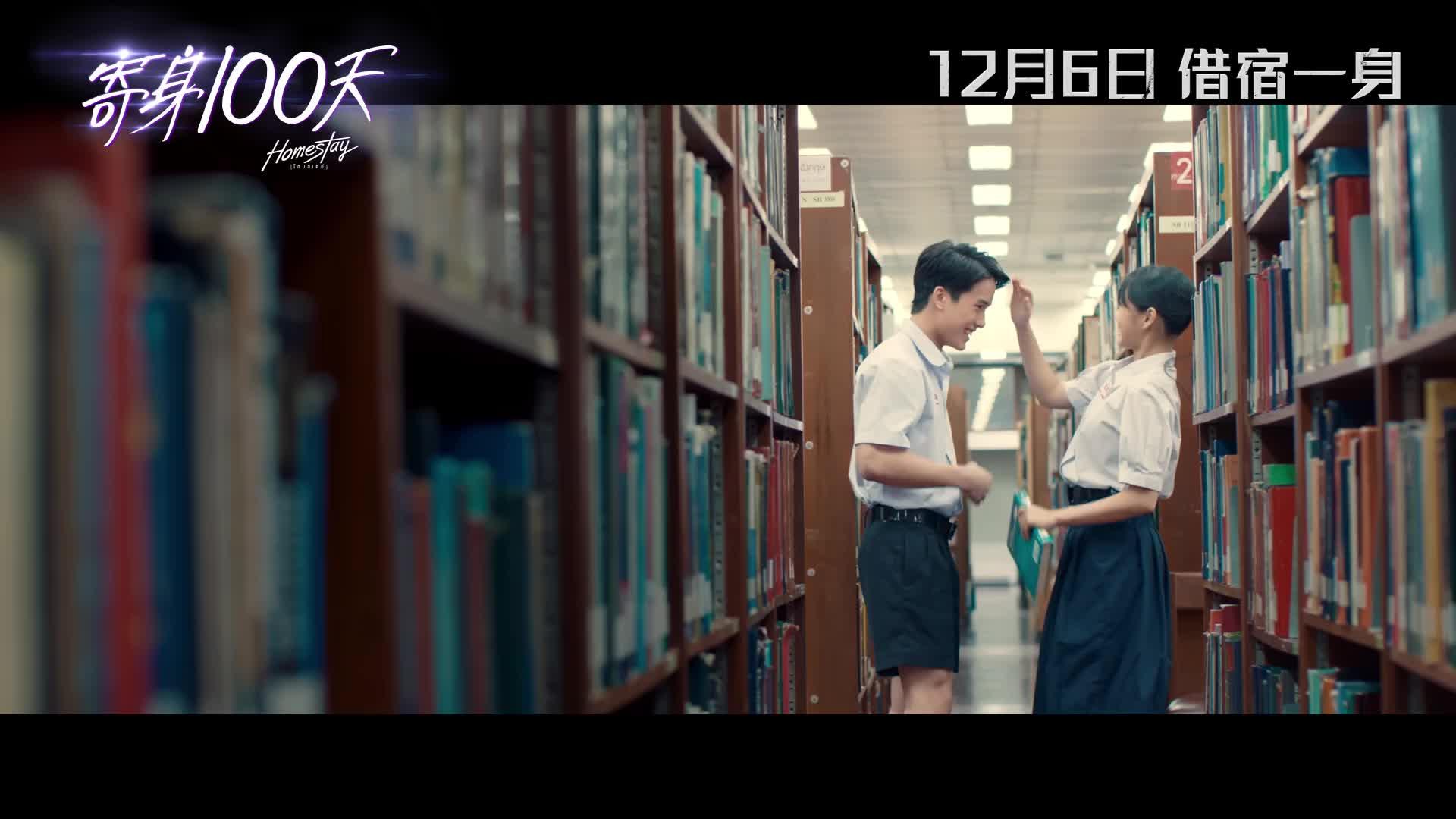《寄身100天》香港預告