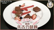 【勁減卡】咖啡朱古力酥餅(Millionaire Shortbread)