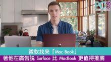 微軟拉攏「Mac Book」變節!要他在廣告說 Surface 比 MacBook 更出色!