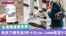 【網購優惠碼】Loewe 51折+Fila 75折+增強免疫力補充品9折