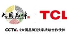 TV Sales Volume of TCL Electronics in 2020 Reached 23.93 Million, Overshoots Its Sales Target and Hits a New High