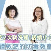 止痛藥吃2次就洗腎!後續小心膀胱癌︱譚敦慈 X 陳昭妤【早安健康】