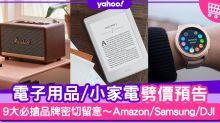Amazon Prime Day 2020|Amazon折扣碼/美國Amazon必買/減價Deals預告合集