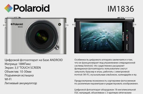 Polaroid CEO: Android-powered interchangeable-lens camera will launch at CES