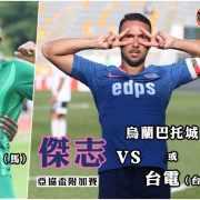 【亞冠盃外圍賽】大埔次圈遇「大馬」吉打 香港代表21年或再直入分組賽