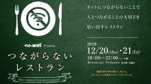 放低電話! 日本餐廳禁止通訊 違例者將延遲上菜