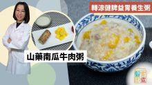 【養生食譜】山藥南瓜牛肉粥 天氣轉涼健脾益胃養生粥