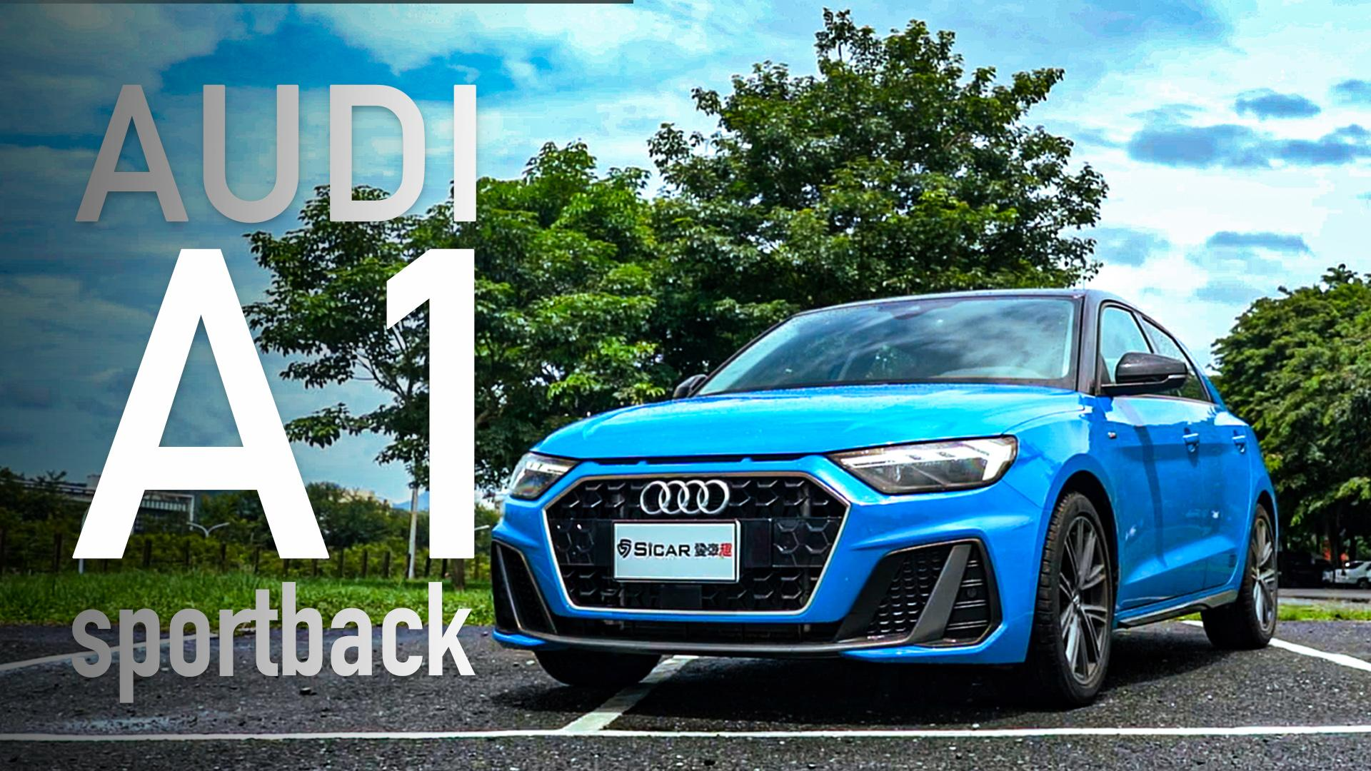 【Andy老爹試駕】AUDI A1 Sportback 30 TFSI S-LINE 都會小鋼砲