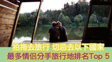 戀愛系:最多情侶分手旅遊地Top 5排名