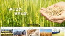 【606】中國糧油料中期扭虧賺10.5億元