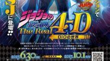新情報!大阪環球影城「Universal Jump Summer」 《JoJo》睇4D影片DIO世界
