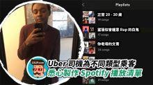 Uber 司機為不同類型乘客悉心製作 Spotify 播放清單