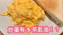 營養師教路:雞蛋點食至低脂?