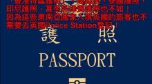 網絡熱話 | 持「 香港特區護照 」去英國,要去警局登記 ?原屬虛驚一場!