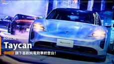 【新車速報】電掣神馳令人心嚮往!終於到來的玩美純電座駕-2021 Porsche Taycan正式上市!