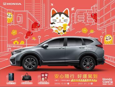 Honda Care+「冬暖了」活動開跑!21項免費行車安全健檢、消費送車室臭氧抑菌服務、滿額拿好禮再抽iPhone