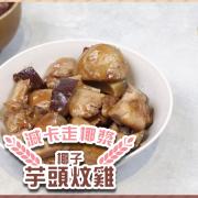 【雞食譜】椰子芋頭炆雞!走椰漿減卡香濃惹味秘抉