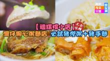 【小店系列】灣仔無味精粥麵店 必試豬潤粥 +豬手麵
