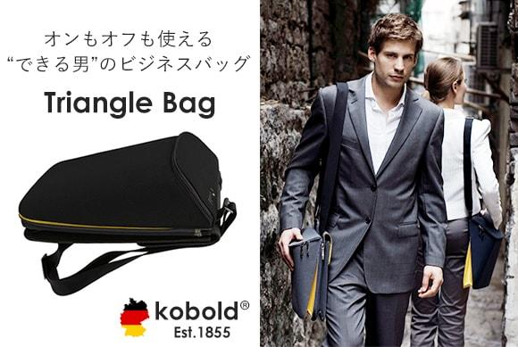 Photo of Triangle Bag, a multi-functional business bag in Germany with a detachable laptop case-Engadget Japan