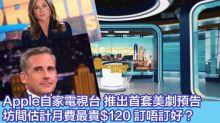【少女Tech】Apple TV+開台劇預告曝光 訂唔訂好?