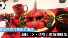 媽媽自製吞拿魚紅渣頭,網民:X,還有紅魔蟹咖喱飯