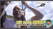 Will Smith 接受挑戰!將於大峽谷進行「直升機笨豬跳」