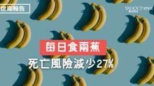 有數計:每日食多兩條蕉 死亡率減少27%