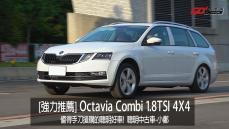 特別企劃-值得手刀搶購的好車!Octavia Combi 1.8TSI 4X4_聰明中古車-小鄭