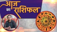 Aaj Ka Rashifal 04 Oct 2020 | Today's Horoscope | Dainik Rashifal