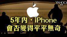 5年內 iPhone會否變得平平無奇