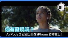 你有發現嗎?AirPods 2 已經出現在 iPhone 發佈會上!