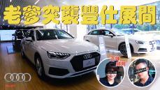 【特別計劃】探班Audi豐仕展間正妹顧問!!老爹刁鑽出題竟然考不倒!