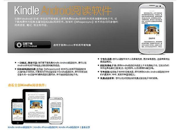 Amazon releases Kindle apps and e-books into China