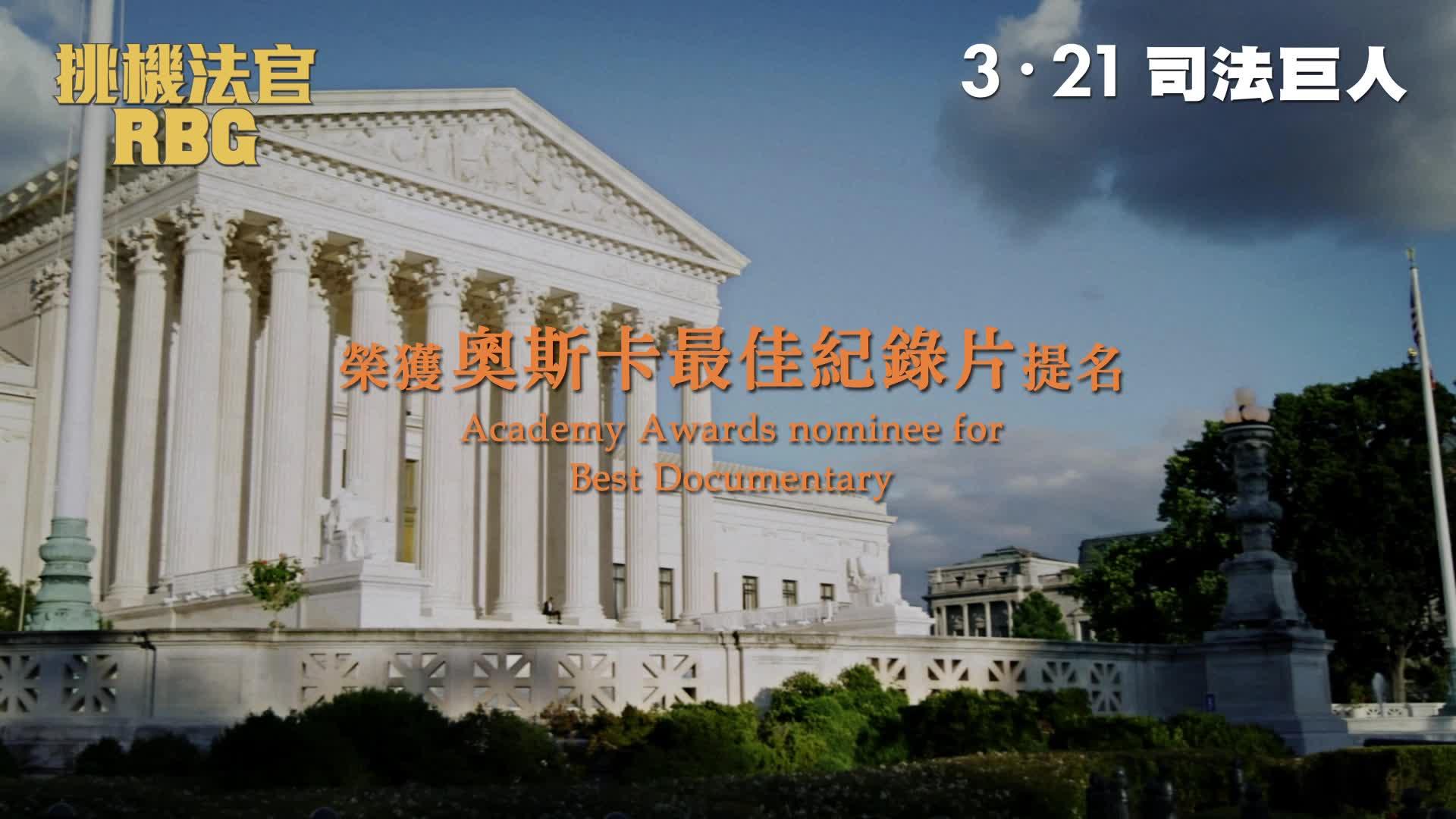 《挑機法官》中文預告