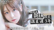 【港女打乜工】第1集預告 電競美少女 Panda Cute