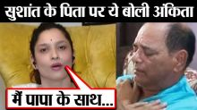 Sushant's Ex girlfriend Ankita Lokhande talk about Sushant's father K.K Singh