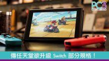 不止發佈 Switch Lite!傳任天堂欲升級 Switch 部分規格!