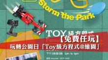 【免費任玩】玩轉公園日「Toy級方程式@維園」