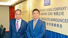 AEON信貸 全年賺3.7億