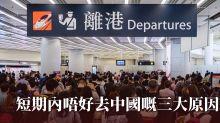 短期內不要再去中國的三大原因