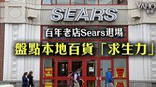 百年老店Sears退場 盤點本地百貨「求生力」