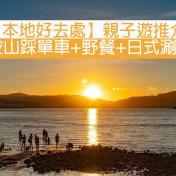【本地好去處】親子遊推介! 馬鞍山踩單車+野餐+日式涮涮鍋