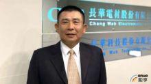 長華近四個月斥1.32億元買進台虹股票 持股比提升至8.06%