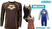 5月優惠 | 運動用品、服飾及精品 9大 開倉優惠