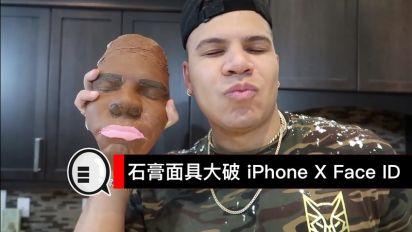 石膏面具大破 iPhone X Face ID