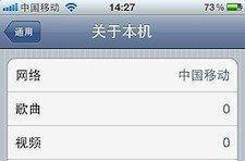 iOS 5.1 fixes signal issues for China Mobile customers