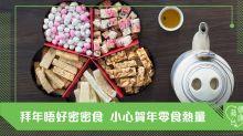 拜年唔好密密食 小心賀年零食熱量爆燈