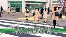 港女講日:見工必勝! 跟日本妹學求職服飾打扮Tips